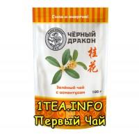 Зеленый чай с османтусом 100гр