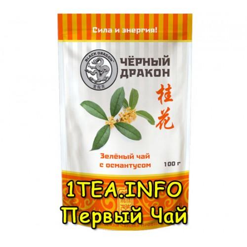 зеленый чай с османтусом купить